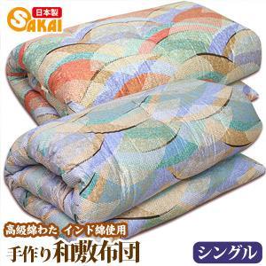 敷き布団 シングル 和敷布団 和布団 高級綿わた インド綿使用 手作り 綿ふとん|sakai-f