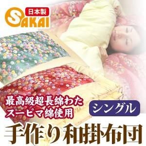 最高級超長綿わたスーピマ綿布団 綿ふとん 和掛け布団 和布団 シングル|sakai-f