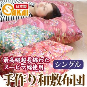 太陽が育てた最高級の超長綿わた スーピマ綿使用 手作り 最高級綿ふとん 和敷布団(和布団) シングルサイズ|sakai-f