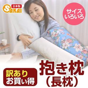 [訳あり]抱き枕(長枕)の写真