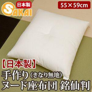 ヌード座布団(生成り無地)銘仙判(55×59cm)|sakai-f