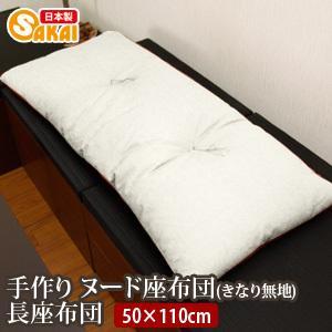 ヌード座布団(生成り無地)長座布団(50×110cm)|sakai-f