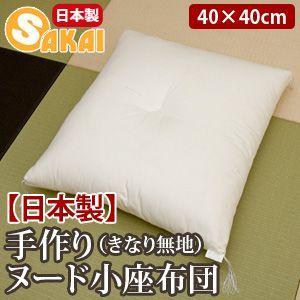 ヌード座布団(生成り無地)小座布団(40×40cm)|sakai-f