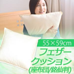 ふんわり フェザークッション(座布団)(55×59cm)銘仙判|sakai-f