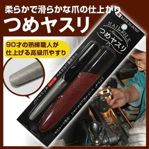 ゆうパケット ケース付き甲丸型爪ヤスリ 持ち手:黒 ケース色:赤 BP sakai-fukui