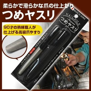 ゆうパケット ケース付き甲丸型爪ヤスリ 持ち手:黒 ケース色:黒 BP sakai-fukui