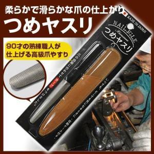 ゆうパケット ケース付爪甲丸型ヤスリ 持ち手:黒 ケース色:モカ BP sakai-fukui