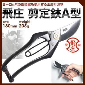 飛庄 剪定鋏 A型 180mm 革サック付|sakai-fukui