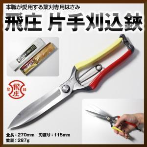 飛庄 片手刈込鋏 270mm 両刃 #109995|sakai-fukui
