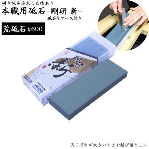 ナニワ研磨 NA-0060 剛研 新≪あらた≫(プラケース付き) #600 荒砥ぎ用 210×70×15mm|sakai-fukui