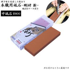 ナニワ研磨 NA-0080 剛研 新≪あらた≫(プラケース付き) #800 中研ぎ用 210×70×15mm|sakai-fukui