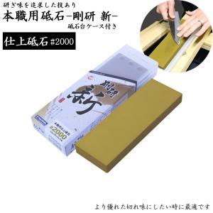 ナニワ研磨 NA-0200 剛研 新≪あらた≫(プラケース付き) #2000 仕上げ用 210×70×15mm|sakai-fukui