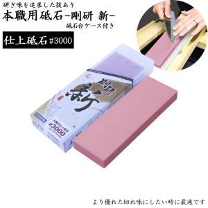 ナニワ研磨 NA-0300 剛研 新≪あらた≫(プラケース付き) #3000 仕上げ用 210×70×15mm|sakai-fukui