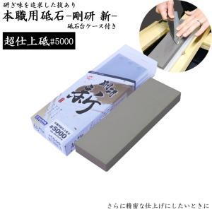ナニワ研磨 NA-0500 剛研 新≪あらた≫(プラケース付き) #5000 超仕上げ用 210×70×15mm|sakai-fukui