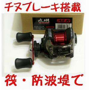 プロックス(PROX)攻棚チヌAS(アルミスプール)細糸仕様 ブラック/レッド STCASR sakai11101