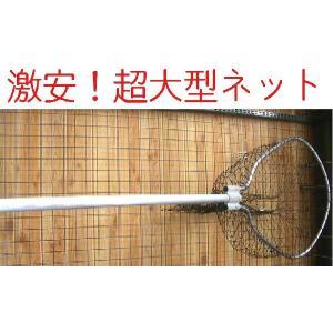 OGK(大阪漁具)超特大ランディングネット テグス網65×80cm 長さ230cm 大型ネット sakai11101