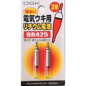 定型ライト便!OGK 電気ウキ用 ピン形リチウム電池 BR425 sakai11101
