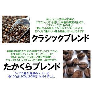 コーヒー豆 お試し 送料無料 初めて  初回限定 人気ブレンドコーヒー お試しセット クラシック100g たかくら100g 計200g20杯分入り メール便|sakaicoffee|02