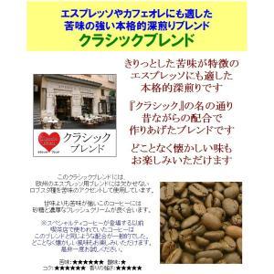 コーヒー豆 お試し 送料無料 初めて  初回限定 人気ブレンドコーヒー お試しセット クラシック100g たかくら100g 計200g20杯分入り メール便|sakaicoffee|04