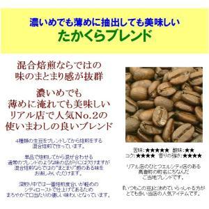 コーヒー豆 お試し 送料無料 初めて  初回限定 人気ブレンドコーヒー お試しセット クラシック100g たかくら100g 計200g20杯分入り メール便|sakaicoffee|05