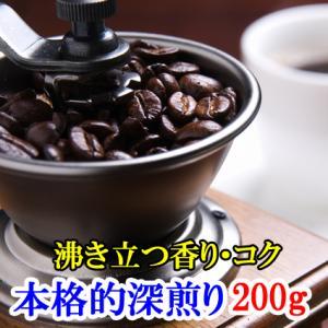 コーヒー豆 お試し 送料無料 初めて 珈琲 コーヒー 100...