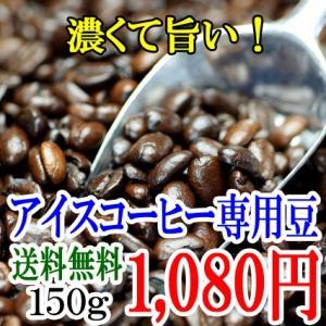 コーヒー豆 アイスコーヒー お試し 送料無料 初めて 珈琲 1000円ポッキリ アイスコーヒー専用豆セット 250g 25〜30杯分  水出しでも美味 フレンチロースト|sakaicoffee