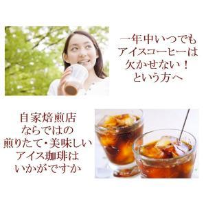 コーヒー豆 アイスコーヒー お試し 送料無料 初めて 珈琲 1000円ポッキリ アイスコーヒー専用豆セット 250g 25〜30杯分  水出しでも美味 フレンチロースト|sakaicoffee|02