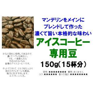 コーヒー豆 アイスコーヒー お試し 送料無料 初めて 珈琲 1000円ポッキリ アイスコーヒー専用豆セット 250g 25〜30杯分  水出しでも美味 フレンチロースト|sakaicoffee|06