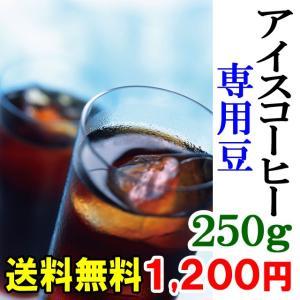 コーヒー豆 アイスコーヒー お試し 送料無料 初めて 珈琲 ...
