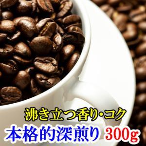 コーヒー豆 お試し 送料無料 初めて 珈琲 コーヒー 120...