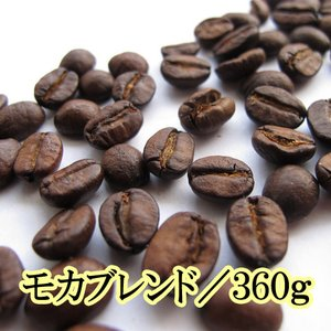コーヒー豆 コーヒー 送料無料 お試し 珈琲  レギュラーコーヒー モカブレンド・400gポッキリセット