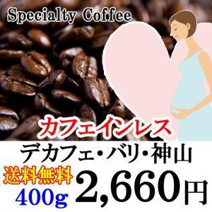コーヒー豆 お試し 送料無料 初めて カフェインレス・デカフ...