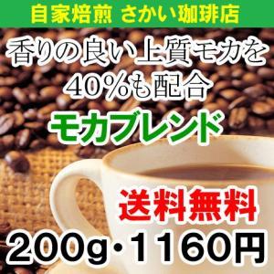 コーヒー豆 お試し 送料無料  モカブレンド 200g・20杯分 人気ブレンド お試し メール便