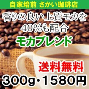 コーヒー豆 お試し 送料無料  モカブレンド 300g・30杯分 人気ブレンド お試し メール便