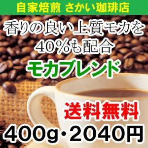 コーヒー豆 お試し 送料無料  モカブレンド 400g・40杯分 人気ブレンド お試し メール便