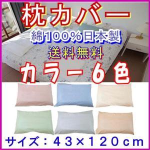 枕カバー 43×120 綿100% 43×120cm枕カバー 日本製 ピロケース 送料無料|sakakyushop
