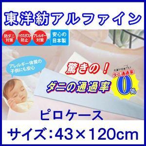 ■サイズ:43×120cmファスナー38cm ■カラー:A:ピンク B:ブルー C:ベージュ ■生地...