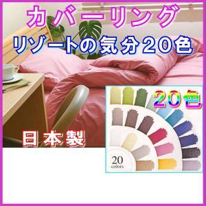 20色ピロケース 43×63cm 枕カバー カバーリング|sakakyushop