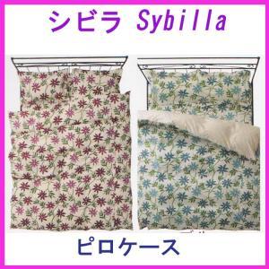 シビラ カンポ 枕カバー 43×120 cm シビラ ピロケース|sakakyushop