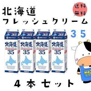 『送料無料』北海道フレッシュクリーム35/1000ml/4本セット|sakamoto-milk