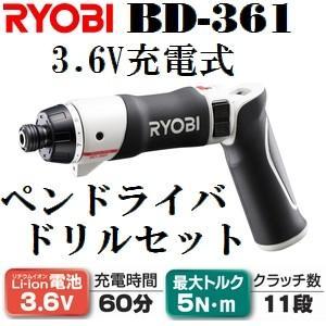【新発売、即日発送可】リョービ(RYOBI) BD-361 3.6V充電式 ペンドライバドリルセット...
