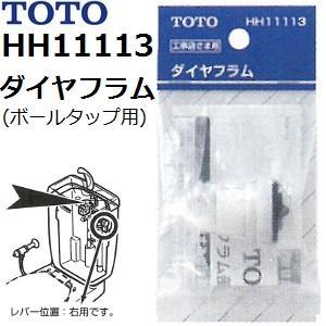 ・TOTO純正品、ボールタップ用のダイヤフラムです。  ・トイレの止水栓を閉めタンクの水を流してから...