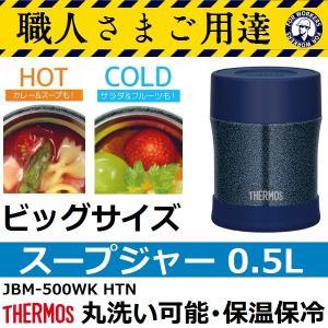 【現場の熱中症対策に】サーモス(THERMOS) JBM-500WK HTN 職人専用 現場スープジ...