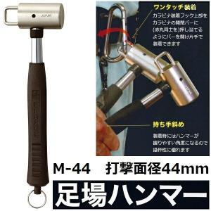 カラビナ装着フック一体型 MK-44 足場ハンマー 打撃面径44mm 全長290mm【頭部にフックを一体化、カラビナにワンタッチ装着】