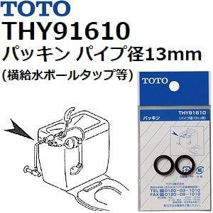 TOTO(トートー) トイレ手洗用品 THY91610 純正品 パッキン パイプ径13mm排水管用 ...