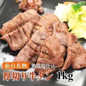 仙台名物牛たん 肉厚 塩仕込み 牛タン 1kg(250gx4袋) 長期熟成