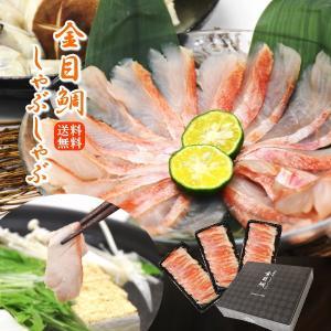 海鮮 ギフト 惣菜 金目鯛 しゃぶしゃぶ セット 贈答 送料無料