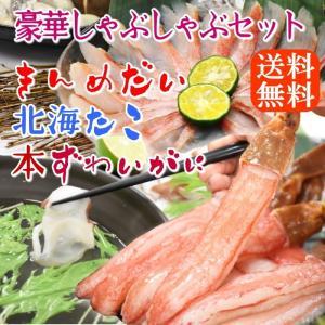 海鮮 ギフト 惣菜 金目鯛 +たこ+本ずわい蟹 魚しゃぶしゃぶ セット 贈答 送料無料の画像