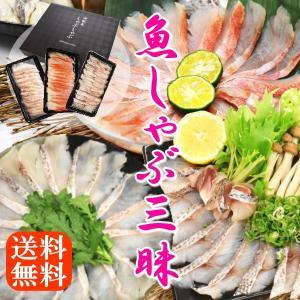 専用箱に入った魚しゃぶしゃぶセット。贈答用・お祝用にも最適です。  ●商品内容   魚しゃぶ三昧セッ...