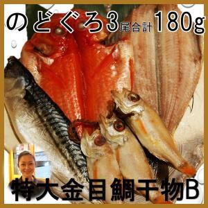 金目鯛 干物 のどぐろ 干物セットB お中元 誕生日 お祝い ノドグロ3尾 送料無料